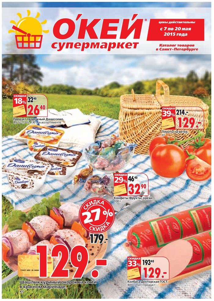 магазин окей спб каталог товаров и цены термобелье:
